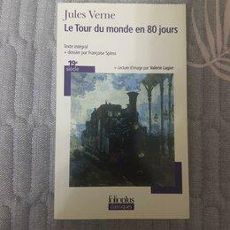 """Литература на иностранных языках - """"Вокруг света за 80 дней"""" Жюль Верн на французском, 0"""