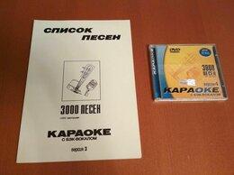 Музыкальные CD и аудиокассеты - Караоке 3000 песен Версия 4, 0