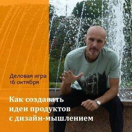 """Наука, образование - Деловая игра """"Как создавать продукты с дизайн-мышлением"""", 0"""
