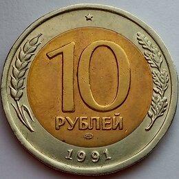 Монеты - 10 рублей лмд 1991 года (гкчп), 0