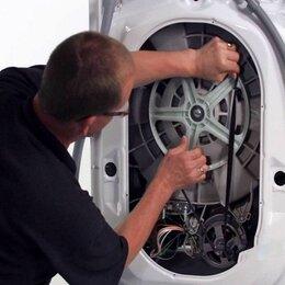 Стиральные машины - Ремонт стиральных машин., 0