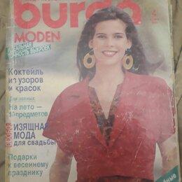Журналы и газеты - Журнал Бурда Моден Апрель 1990, 0