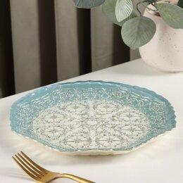 Блюда, салатники и соусники - Тарелка «Элмас», d=21 см, цвет голубой с серебром, 0