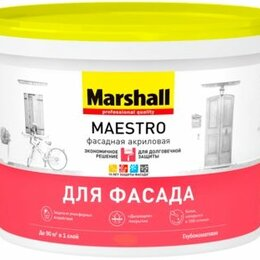 Краски - Краска Marshall Maestro фасадная  4,5л BC, 0