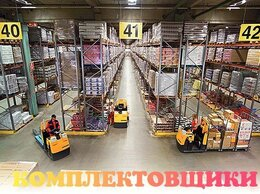 Комплектовщик - Комплектовщики на склад одежды и обуви - ВАХТА в…, 0
