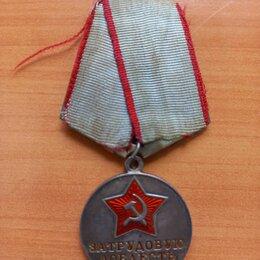 Жетоны, медали и значки - Медаль за трудовую доблесть ссср , 0