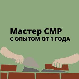 Мастера - Мастер строительно-монтажных работ (инженерные системы), 0