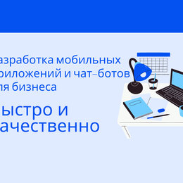 IT, интернет и реклама - Разработка мобильных приложений и чат-ботов, 0