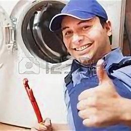 Ремонт и монтаж товаров - Отремонтировать стиральную машину в Санкт-Петербурге, 0