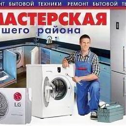 Ремонт и монтаж товаров -  Ремонт Бытовой Техники, 0