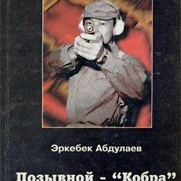 """Художественная литература - Вымпел 4.1997. Позывной - """"Кобра"""" Абдулаев Э, 0"""