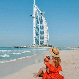 Экскурсии и туристические услуги - Отдых в Дубае Артикул : GS 1250, 0