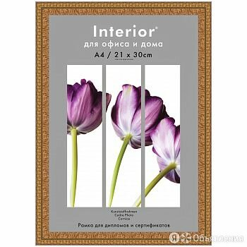 ф/рамка Interior Office 996 21х30 золото по цене 190₽ - Дизайн, изготовление и реставрация товаров, фото 0