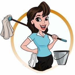 Уборщицы - Срочно! Ищу сотрудницу по уборке., 0