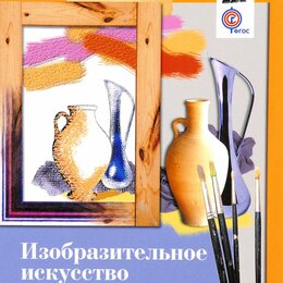 Ламинат - ИЗО 5кл Ермолинская ФП, 0