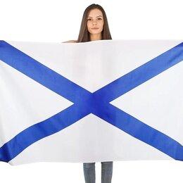 Флаги и гербы - Андреевский флаг вмф россии, 0