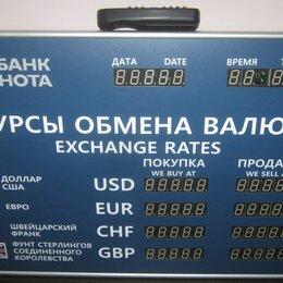 Информационные табло - Табло внутреннее курсы обмена валют , 0