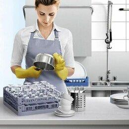 Мойщики - Мойщик посуды на кухню, 0