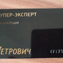 Подарочные сертификаты, карты, купоны - КАРТА ПЕТРОВИЧ 4717906, 0