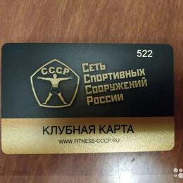 Спортивные карточки и программки - Абонемент в фитнес-клуб СССР на Шмитовском проезде , 0