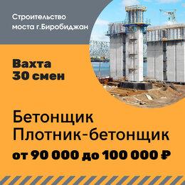 Бетонщики - Бетонщик/плотник-бетонщик, 0