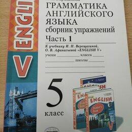 Учебные пособия - Барашкова. 5 класс, 0