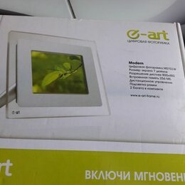 Цифровые фоторамки и фотоальбомы - Цифровая фоторамка., 0