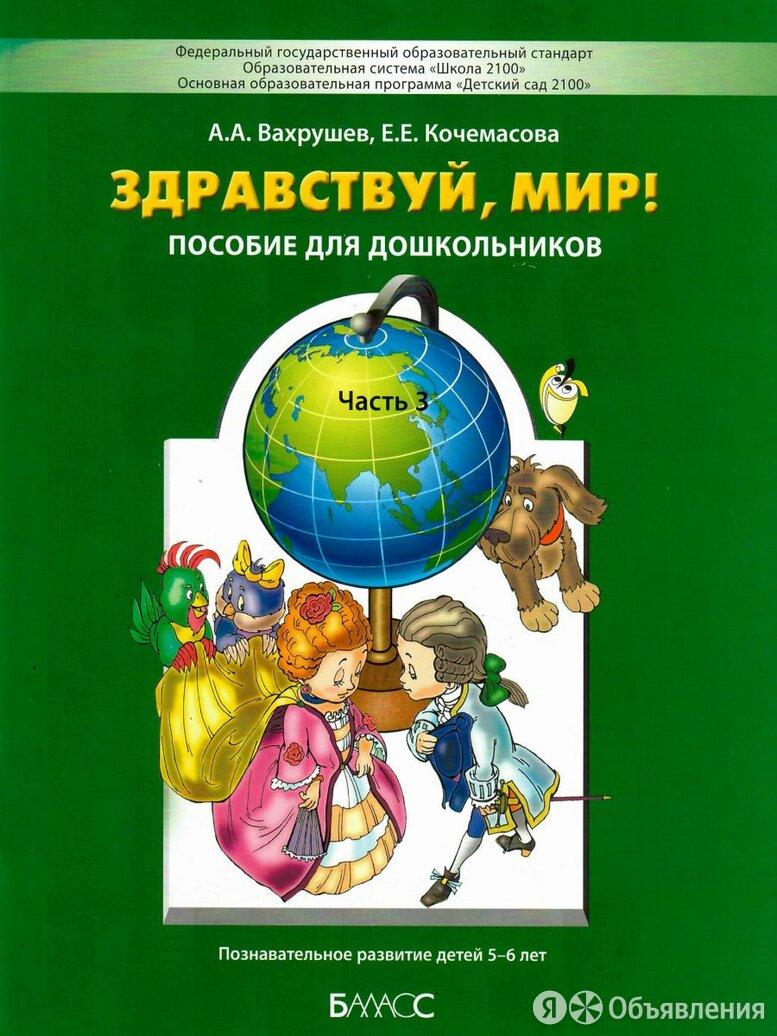 Здравствуй ,мир Вахрушев Ч3 5-6лет по цене 520₽ - Игровые наборы и фигурки, фото 0