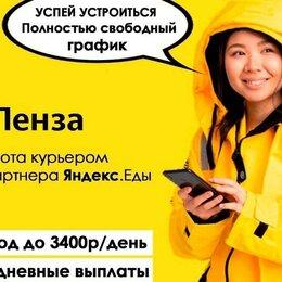 Повара - Курьер пеший/вело в Яндекс Еда. Ежедневные выплаты, 0