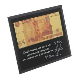 """Банкноты - Купюра 5000 рублей в рамке """"Самый богатый человек не тот..."""", 18 х 14 см, 0"""