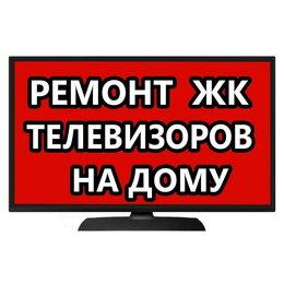 Ремонт и монтаж товаров - Ремонт телевизора. Телемастер., 0