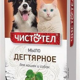 Прочие товары для животных - Мыло дегтярное от клещей/блох для кошек и собак Чистотел 80г C305, 0