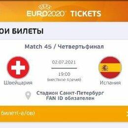 Спорт - Билеты Испания-Швейцария, 0