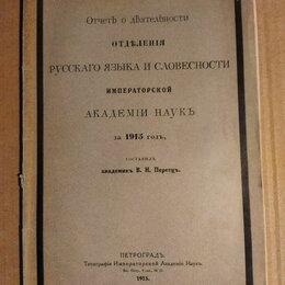 Антикварные книги - Отчет о деятельности отделения русского языка и словесности.1915 г., 0