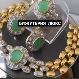 Комплекты - НАБОР БИЖУТЕРИЯ ЛЮКС , 0