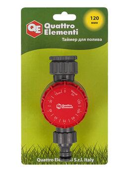 Системы управления поливом - Таймер для полива на 120 минут Quattro Elementi…, 0