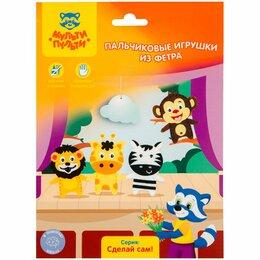 Развивающие игрушки - Набор д/твор. Игрушка из фетра пальчиковая. Мульти-Пульти - Лев,зебра,обезьяна,ж, 0