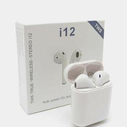 Наушники и Bluetooth-гарнитуры - Беспроводные наушники i12 tws, 0