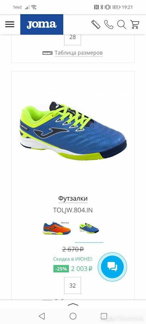 Ищу обувь для занятий футболом по цене 2500₽ - Обувь для спорта, фото 0