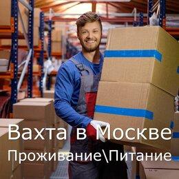Грузчики - Вахта в Москве Грузчик Проживание Питание, 0