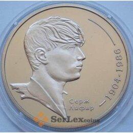 Монеты - Украина 2 гривны 2004 Серж Лифар арт. С01168, 0
