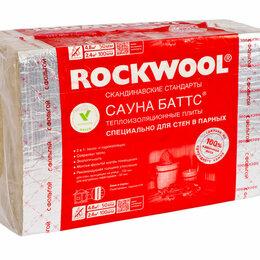 Изоляционные материалы - Утеплитель Сауна Баттс Rockwool (1000*600*50) 8п/0,24м3/4,8м2 (12 уп/п), 0