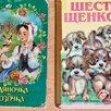 Детские книги по цене 100₽ - Детская литература, фото 3