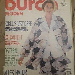 Журналы и газеты - Немецкая Burda moden Март 1994 модели, 0