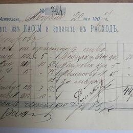 Документы - кассовый ордер номер 726 царского пивоваренного завода, Астрахань, 1907 год, 0