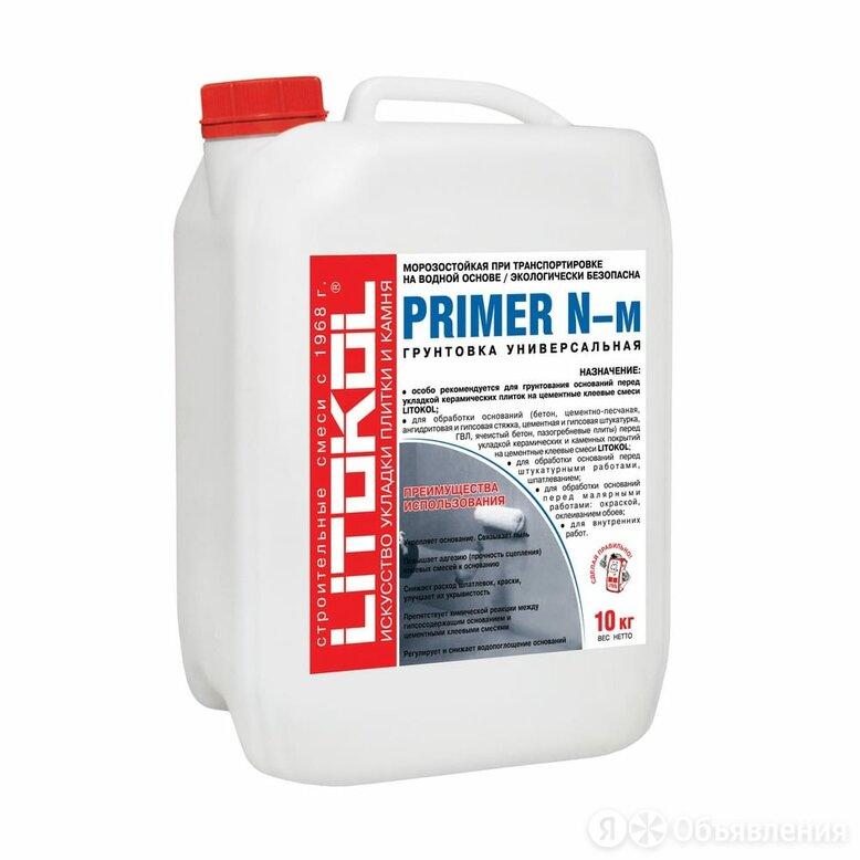 Универсальная грунтовка LITOKOL PRIMER N-м по цене 942₽ - Строительные смеси и сыпучие материалы, фото 0