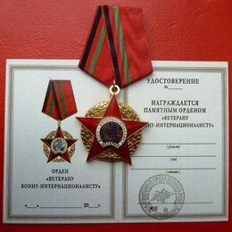 Жетоны, медали и значки - Россия орден Ветерану воину - интернационалисту Командарм, 0