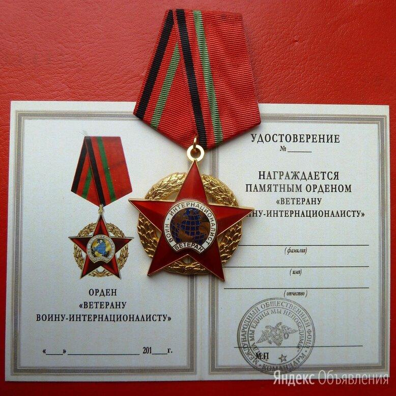 Россия орден Ветерану воину - интернационалисту Командарм по цене 2500₽ - Жетоны, медали и значки, фото 0