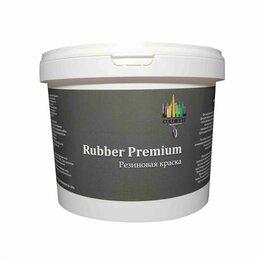 Промышленная химия и полимерные материалы - Резиновая краска для пола  Rubber Premium, 0