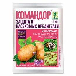Средства от насекомых - Командор (от кол.жука, тли, трипсов) 1мл., 0